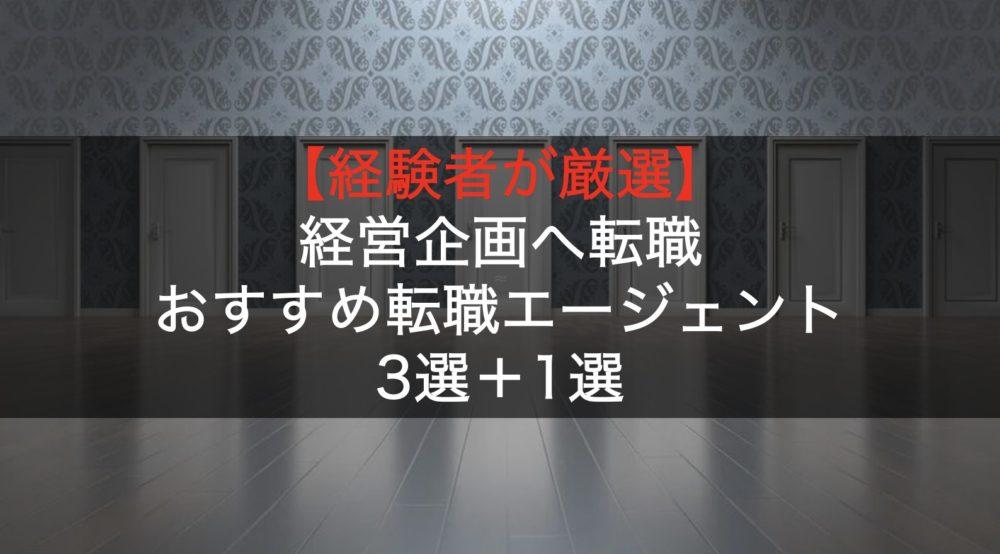 【経験者が厳選】経営企画へ転職におすすめ転職エージェント3+1選